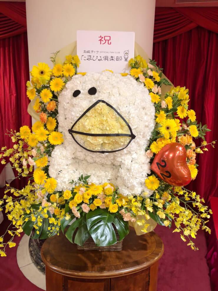 玉城ティナ様のBDイベント「たまぴよみーてぃんぐ」祝い花 「ぴよ」モチーフ