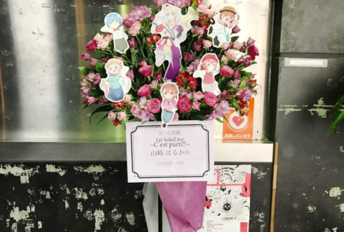 TSUTAYA O-EAST 山崎はるか様のライブ公演祝いスタンド花