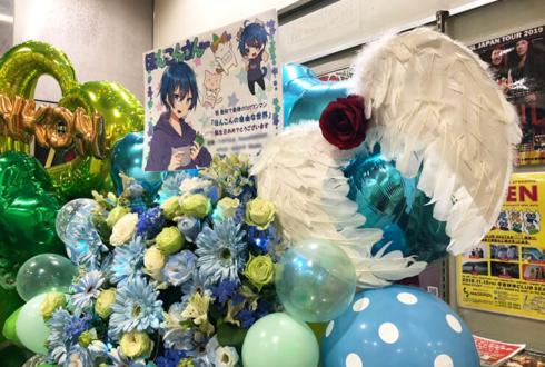 吉祥寺CLUB SEATA ほんこん様のワンマンライブ公演祝い水色・黄緑系フラスタ