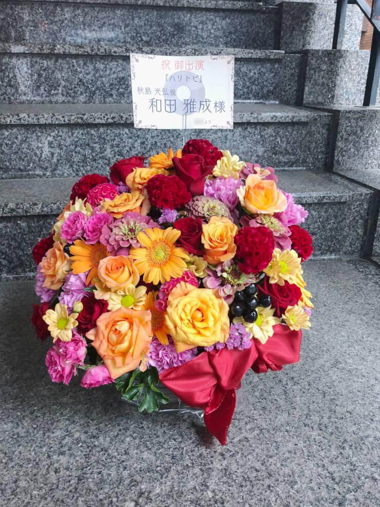 シアターサンモール 和田雅成様の主演舞台『ハリトビ』公演祝い楽屋花