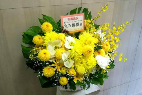 恵比寿ザ・ガーデンホール 立石俊樹様の恋するブロードウェイ♪vol.6出演祝い楽屋花