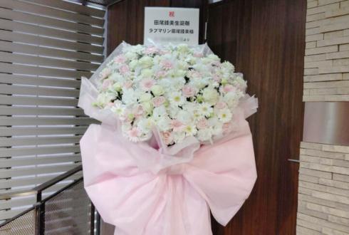 品川J-SQUARE ラブマリン 田尾睦美様の生誕祭祝いフラスタ