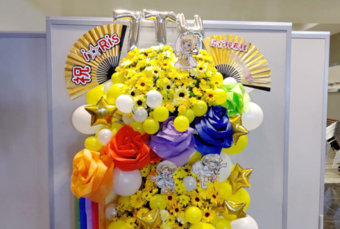 パシフィコ横浜 i☆Ris 澁谷梓希様のライブ公演祝いフラスタ