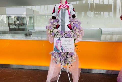 舞浜アンフィシアター ソフィ役 花澤香菜様のテイルズ オブ グレイセス Anniversary Party出演祝いトルソーフラスタ