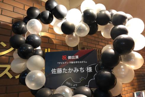 サンモールスタジオ 佐藤たかみち様の舞台『デビルマン 不動を待ちながら』出演祝いフラスタ