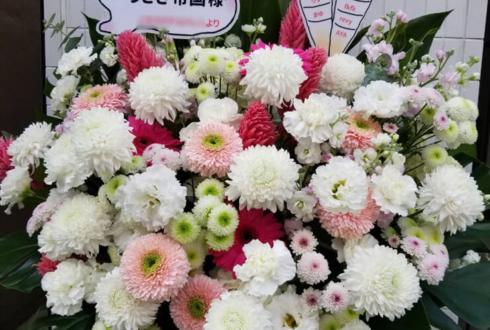 下北沢シアター711 こちらスーパーうさぎ帝国様の舞台「ぐちゃぐちゃ」公園祝いスタンド花2段