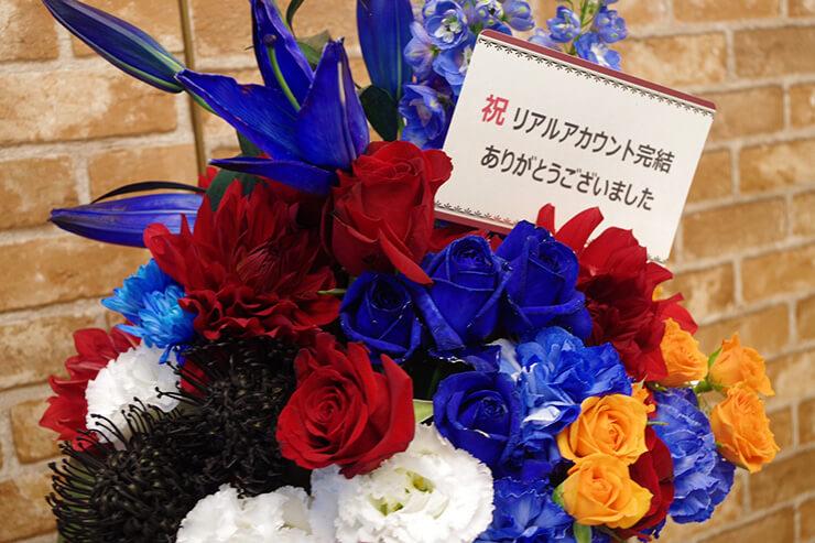 講談社別冊少年マガジン編集部 渡辺静先生 オクショウ先生の『リアルアカウント』完結祝い花