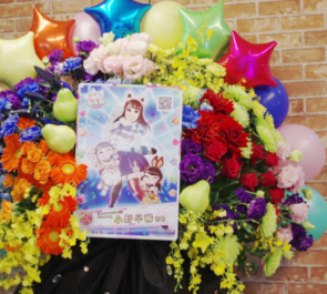 LINE CUBE SHIBUYA アライグマ役 小野早稀様のけもフレ3LIVE出演祝いフラスタ