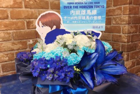 中野サンプラザ 内田雄馬様の1stライブ公演祝い楽屋花 ブルー~白グラデーション