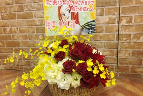 幕張メッセ 乃木坂46 梅澤美波様の握手会祝い花