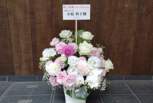 渋谷ストリームホール 小原莉子様のLIVE of Re:Union出演祝い楽屋花