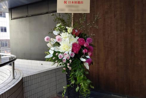 渋谷PARCO BAIT(ベイト)様の開店祝いアイアンスタンド花