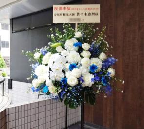 LINE CUBE SHIBUYA 佐々木恵梨様のゆるキャン△音楽会2019出演祝いスタンド花