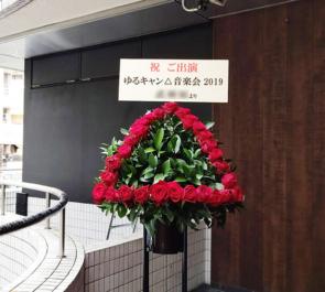 LINE CUBE SHIBUYA ゆるキャン△音楽会2019公演祝いスタンド花