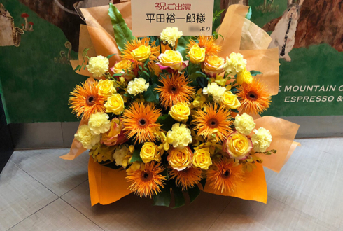 CBGKシブゲキ!! 平田裕一郎様の舞台『ボクのサンキュウ。』ゲスト出演祝い楽屋花