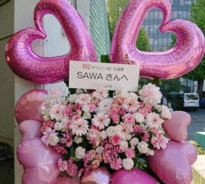 上野恩賜公園 水上音楽堂 SAWA様のサワソニ42生誕祭祝いフラスタ