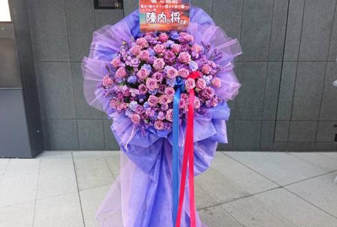 EXシアター六本木 スウォン役 陳内将様の舞台「暁のヨナ~緋色の宿命編~」出演祝い紫Mix花束風スタンド花