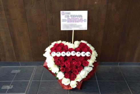 明治座 佐野勇斗様の主演舞台「里見八犬伝」公演祝い楽屋花 ハートアレンジ
