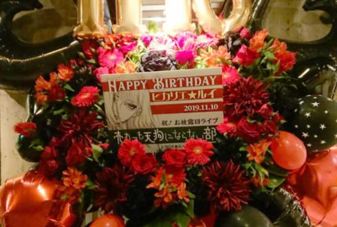 東京倶楽部目黒店 売れても天狗にならない部。 ヒカリエ★ルイ様の生誕祭お披露目ライブ公演祝いフラスタ