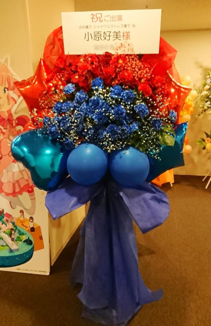 山野ホール 小原好美様のTVアニメ「まちカドまぞく」イベント出演祝いフラスタ