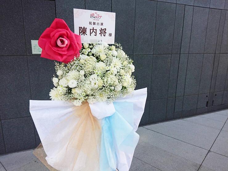 EXシアター六本木 スウォン役 陳内将様の舞台「暁のヨナ~緋色の宿命編~」出演祝いフラスタ