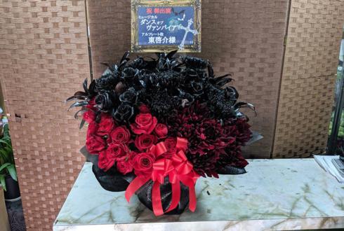 帝国劇場 東啓介様の「ダンス オブ ヴァンパイア」出演祝い楽屋花 黒×赤