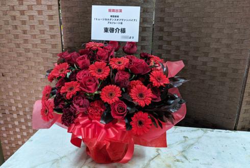 帝国劇場 東啓介様の「ダンス オブ ヴァンパイア」出演祝い楽屋花 赤濃淡