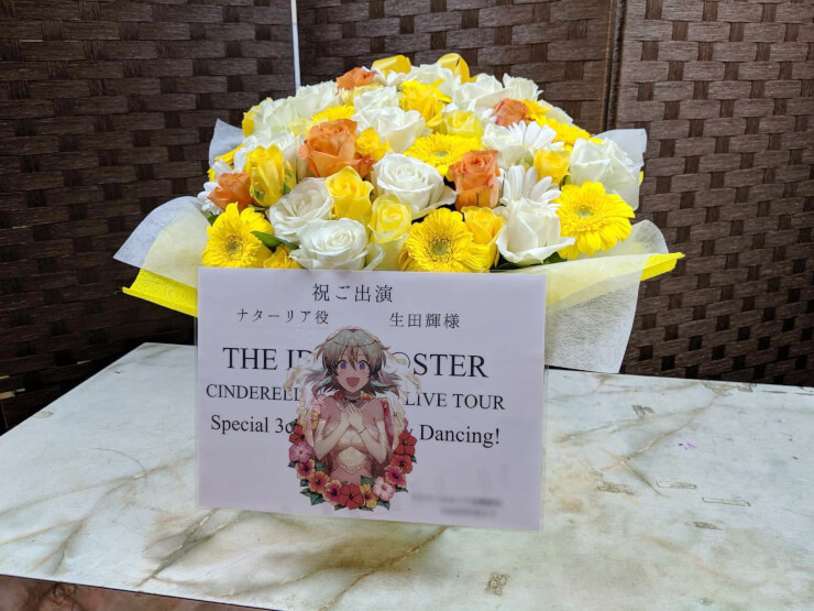 ナゴヤドーム ナターリア役 生田輝様のシンデレラ7th出演祝い楽屋花