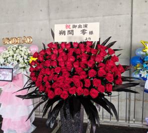 """幕張メッセ 朔間零様のスタライ4th Tour""""Prism Star!""""赤バラ100本アイアンスタンド花"""