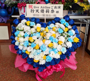 俳優座劇場 AKB48チーム8 行天優莉奈様のミュージカル『Live Airline』出演祝い花