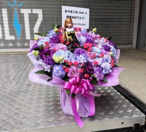 マイナビBLITZ赤坂 私立恵比寿中学 真山りか様の生誕ソロライブ「まやまにあ -Level.4-」公演祝い楽屋花