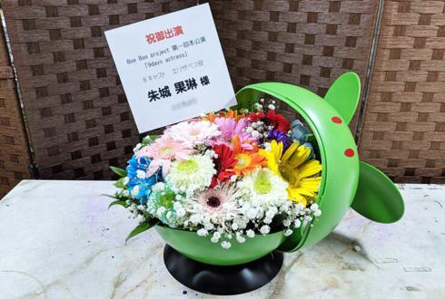 シアター・バビロンの流れのほとりにて 朱城果琳様の舞台「9days actress」出演祝い楽屋花