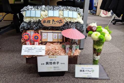 シーサイド・コミュニケーションズ 巽悠衣子様のニコ生放送祝い花 ジオラマアレンジ&抹茶パフェ