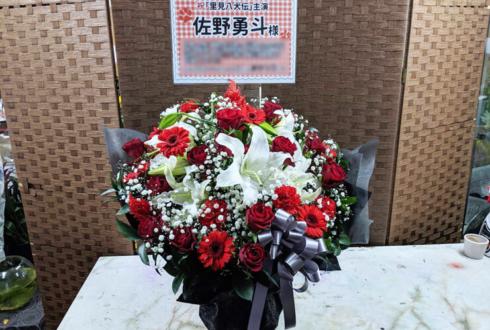 明治座 佐野勇斗様の舞台「里見八犬伝」公演祝い楽屋花