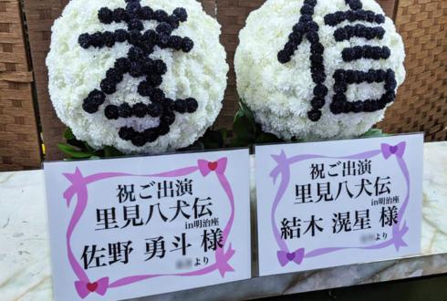 明治座 結木滉星様&佐野勇斗様の舞台「里見八犬伝」出演祝い楽屋花