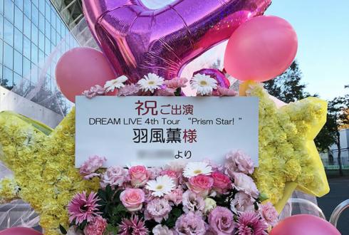 """幕張メッセ 羽風薫様のスタライ4th Tour""""Prism Star!""""星モチーフフラスタ"""