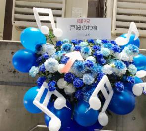青山RizM 戸波のわ様のバースデーライブ公演祝いフラスタ