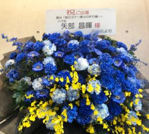 EXシアター六本木 ハク役 矢部昌暉様の舞台「暁のヨナ~緋色の宿命編~」出演祝いブルー濃淡フラスタ