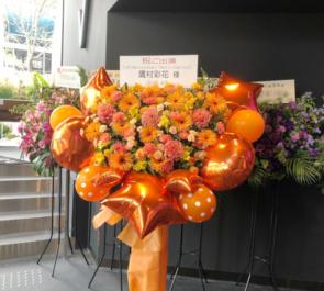 harevutai 鷹村彩花様のライブ公演祝いフラスタ