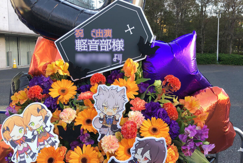 """幕張メッセ 軽音部様のスタライ4th Tour""""Prism Star!""""ハロウィンフラスタ"""