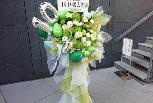 EXシアター六本木 ジェハ役 山中柔太朗様の舞台「暁のヨナ~緋色の宿命編~」出演祝いgreen系フラスタ
