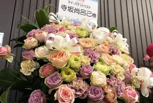 浅草花劇場 寺坂尚呂己様のミュージカル出演祝いアイアンスタンド花