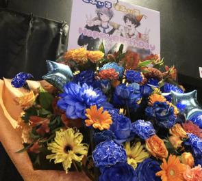 渋谷TogiBar せふぃる様&そふぃる様のライブ公演祝い花束風フラスタ
