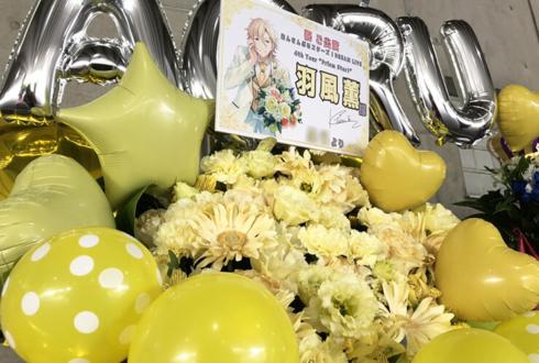 """幕張メッセ 羽風薫様のスタライ4th Tour""""Prism Star!""""フラスタ"""