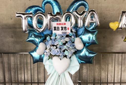 """幕張メッセ 真白友也様のスタライ4th Tour""""Prism Star!""""フラワースタンド"""