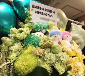 Space emo池袋 3-shine 西本珠理様&市川楓様の生誕祭祝いフラスタ