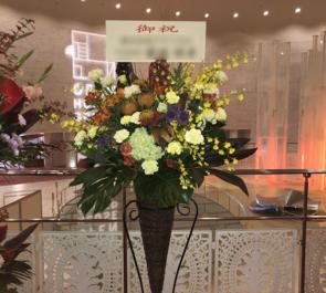 グランドプリンスホテル新高輪 オープンハウス様の感謝の集い開催祝いコーンスタンド花