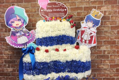 幕張メッセ そらる様の「SORARU Birthday Live 2019 -ワンダフルワンダラス-」公演祝いフラスタ 青×白バースデーケーキ