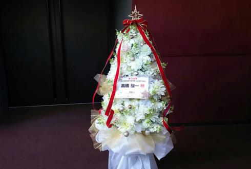 高橋駿一様のTHE CONVOY SHOW vol.38 『ONE!』出演祝いツリー型スタンド花 @TBS赤坂ACTシアター