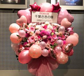 READY TO KISS 千葉咲乃様のワンマンライブ公演祝いフラスタ @Zepp TOKYO